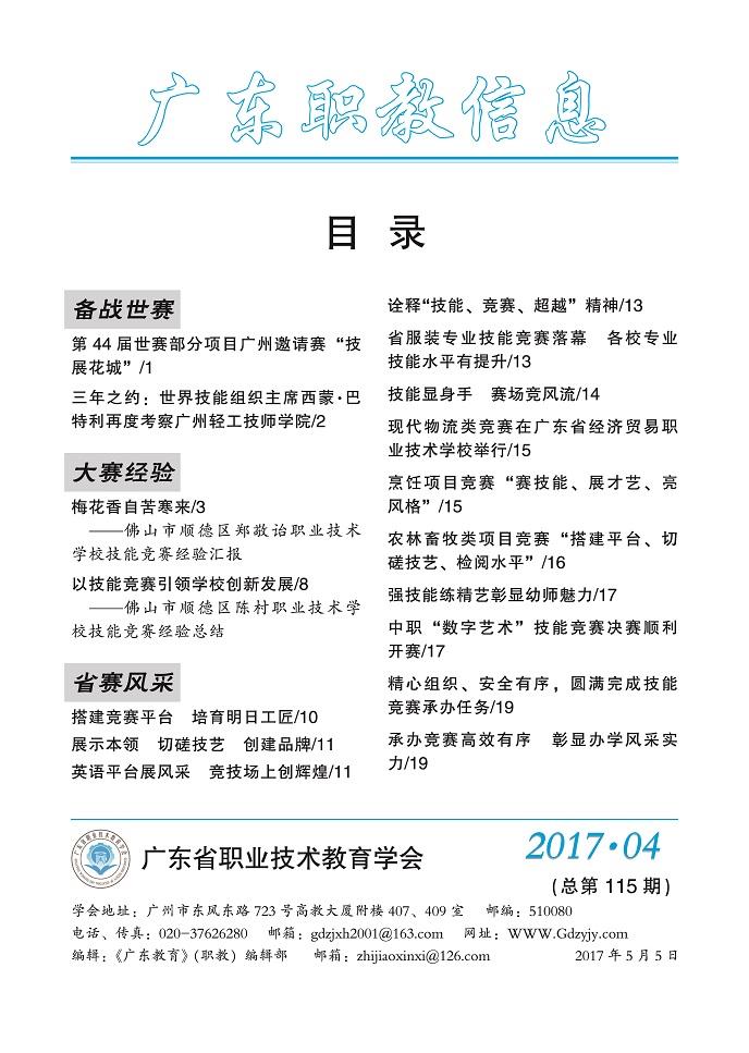 页面提取自-广东职教信息2017年第4期.jpg