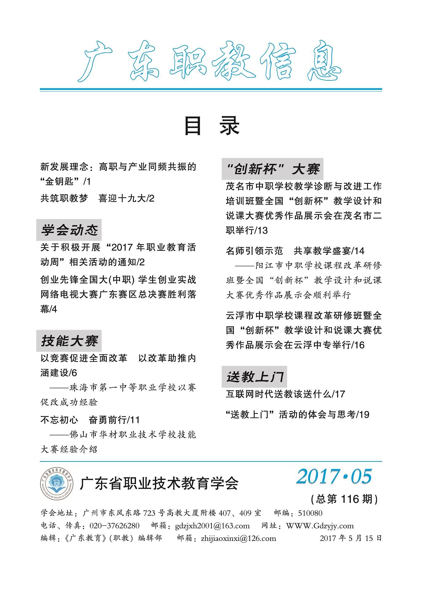 广东职教信息2017年第5期 1.jpg