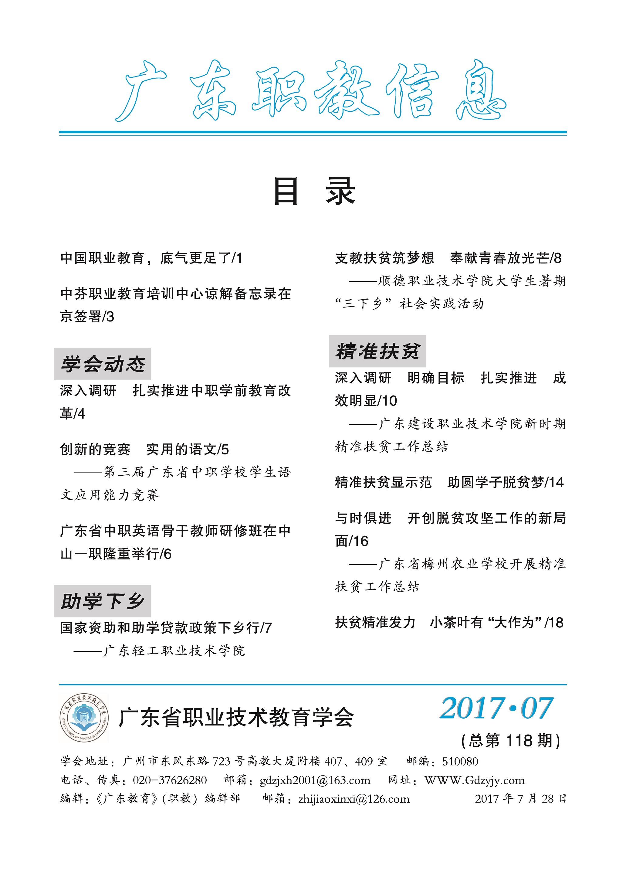 页面提取自-广东职教信息2017年第7期.jpg