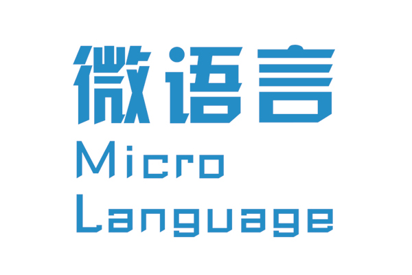 微语言.jpg