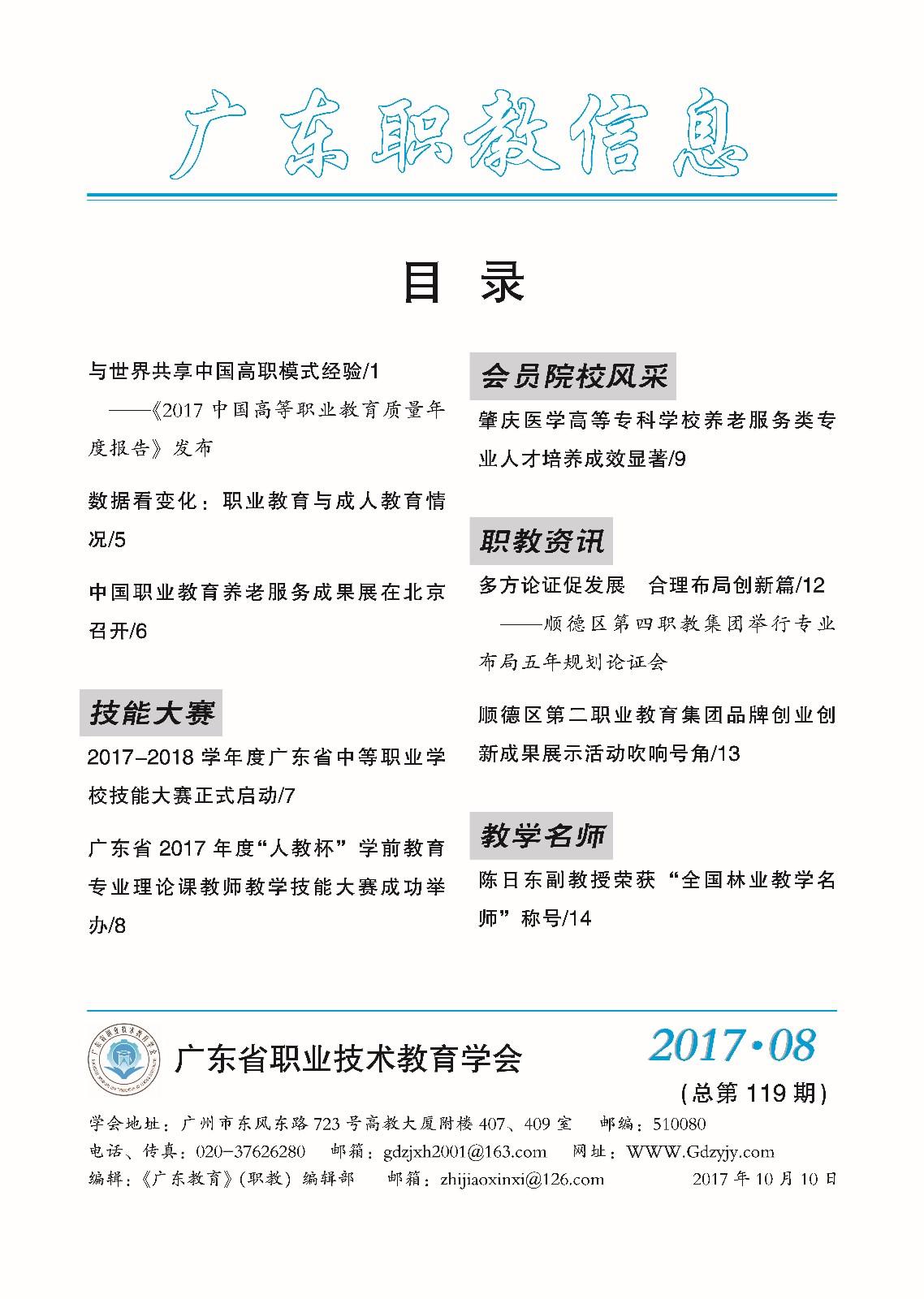 广东职教信息2017年第8期 1.jpg