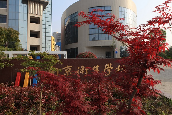 南京卫生学校.jpg