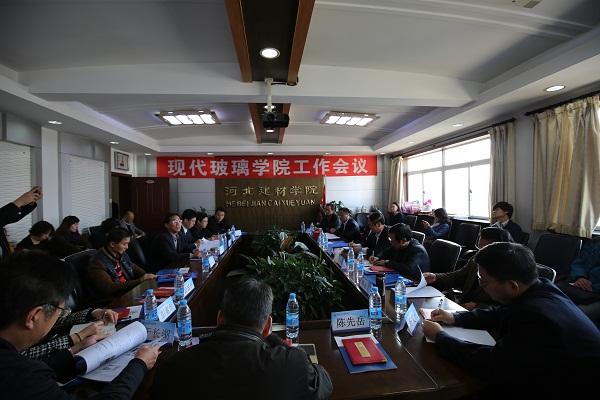 河北省建材职业教育集团第六届理事会暨现代玻璃学院工作会议在秦皇岛