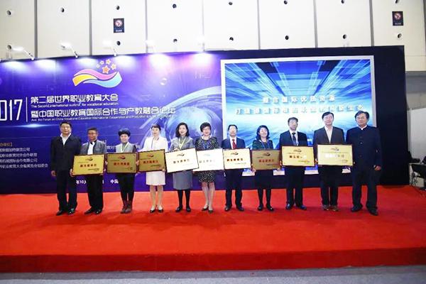 王兆明和余祖光为中国职业教育对外合作联盟副主席单位授牌.jpg