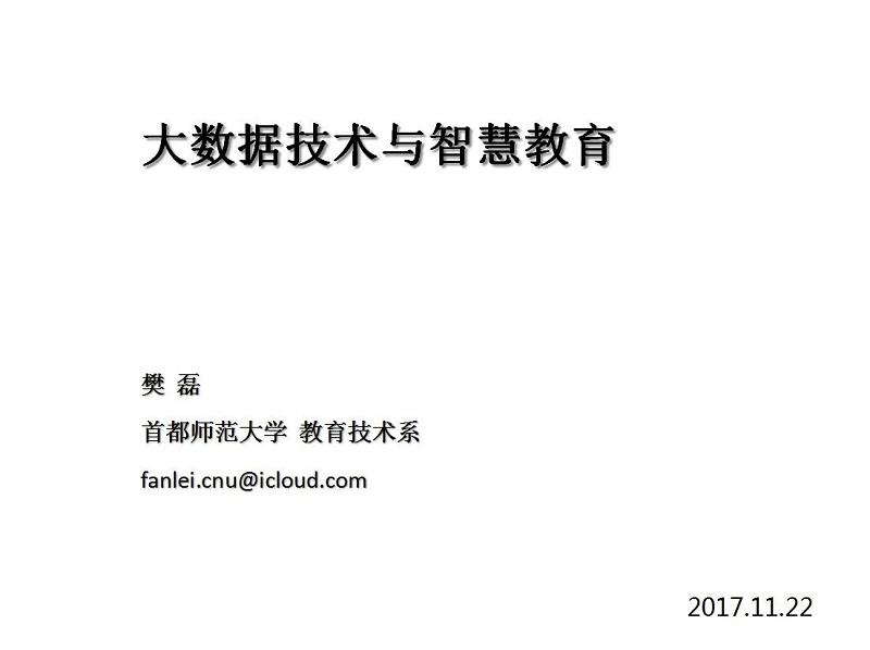 樊磊.jpg