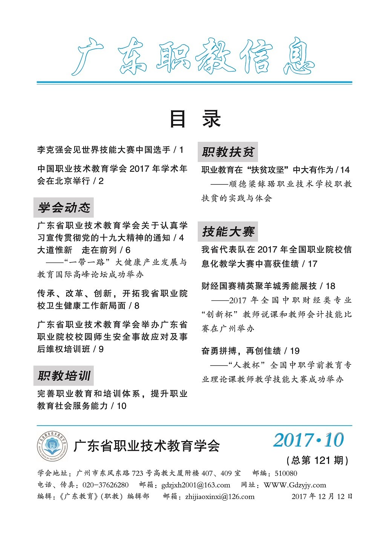 页面提取自-广东职教信息2017第10期.jpg
