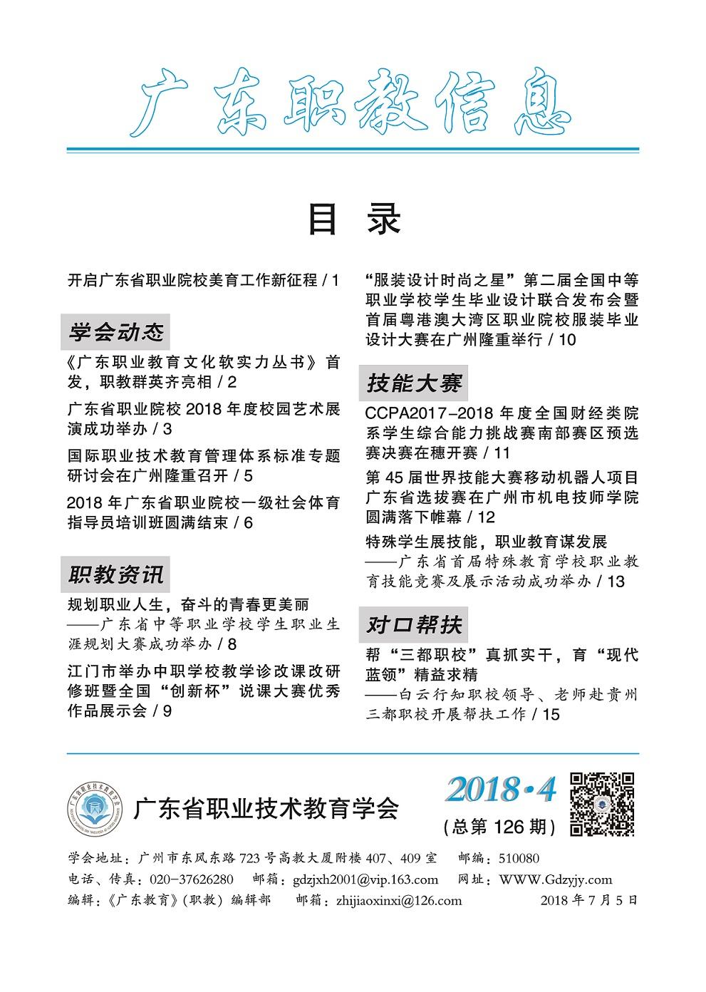 页面提取自-广东职教信息2018年第4期.jpg