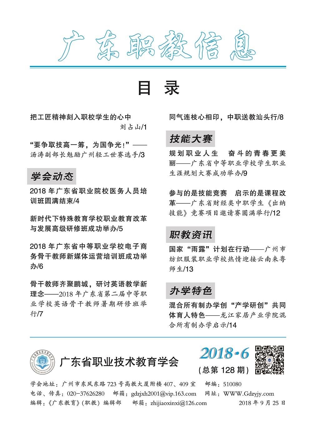 页面提取自-广东职教信息2018年第6期.jpg