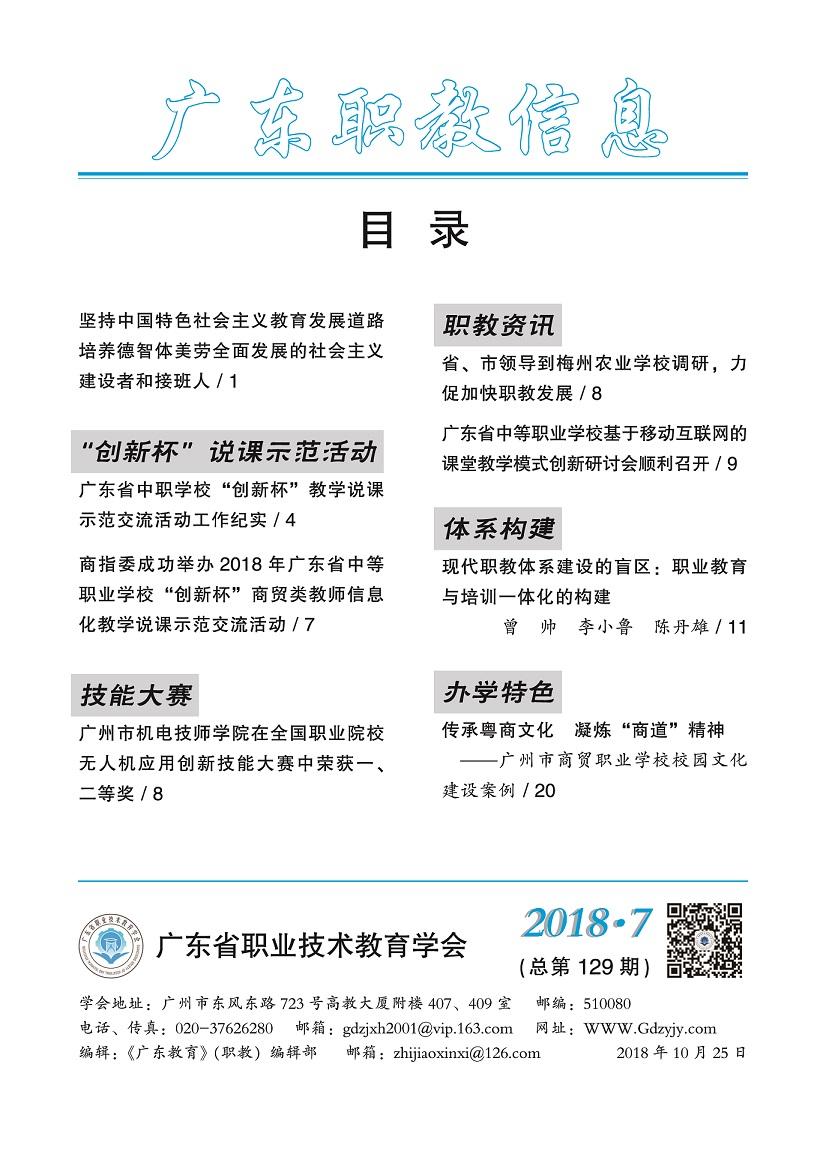 页面提取自-广东职教信息2018年第7期.jpg