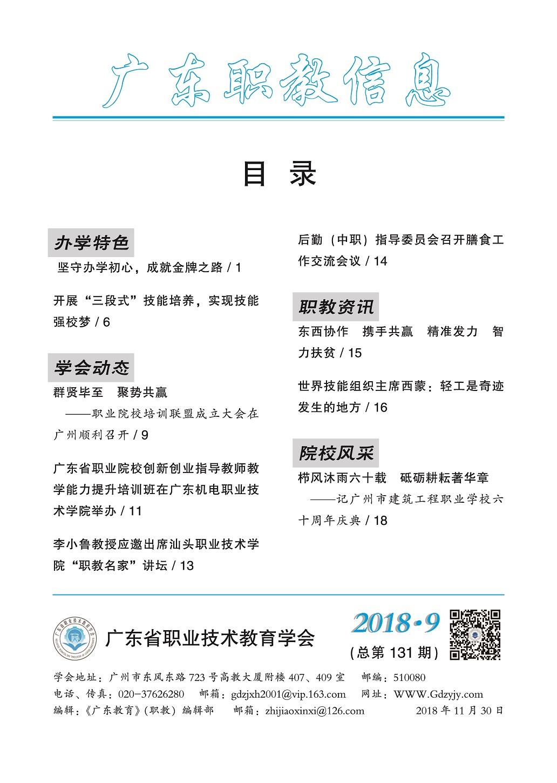 页面提取自-广东职教信息2018年第9期.jpg