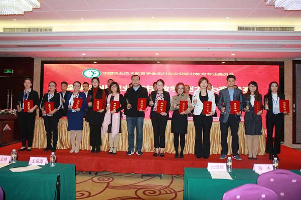 中国职业技术教育学会农村与农业职业教育专业委员会2018年学术年会在嘉兴顺利召开
