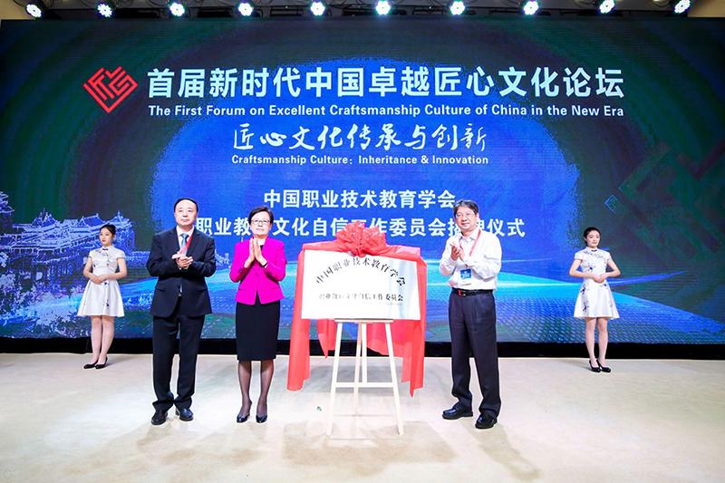 中国职业技术教育学会职业教育文化自信工作委员会揭牌.jpg