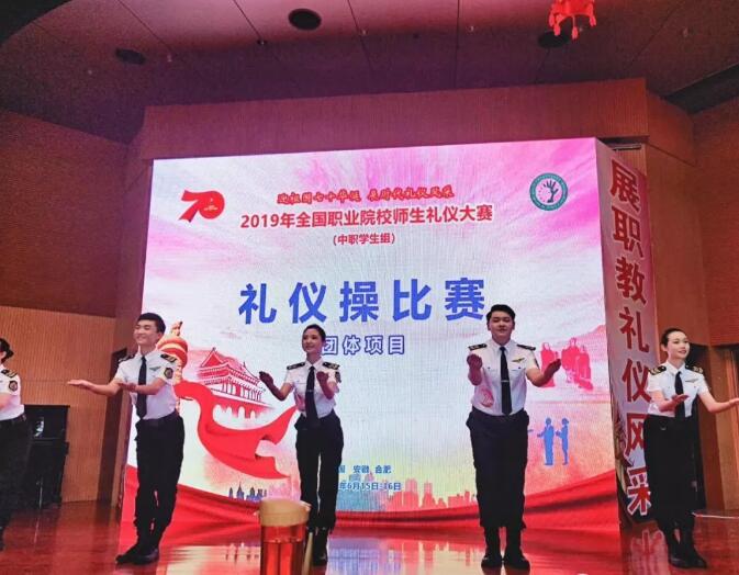 2019年全国职业院校师生礼仪大赛(中职组)在安徽经济贸易学校成功举办