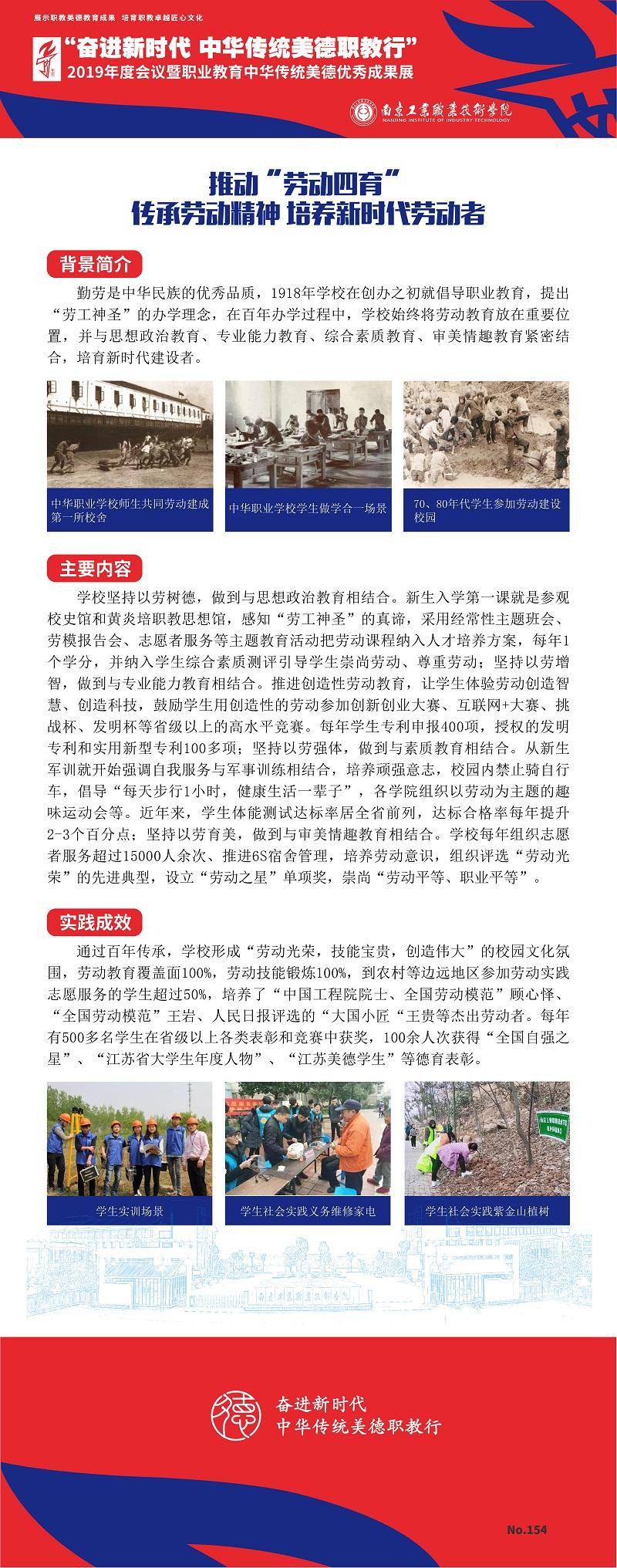 """154--南京工业职业技术学院--推动""""劳动四育"""" 传承劳动精神 培养新时代劳动者.jpg"""