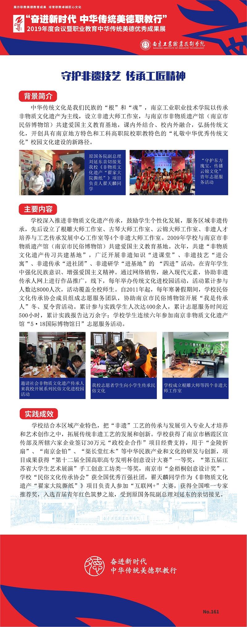 161--南京工业职业技术学院--守护非遗技艺 传承工匠精神.jpg
