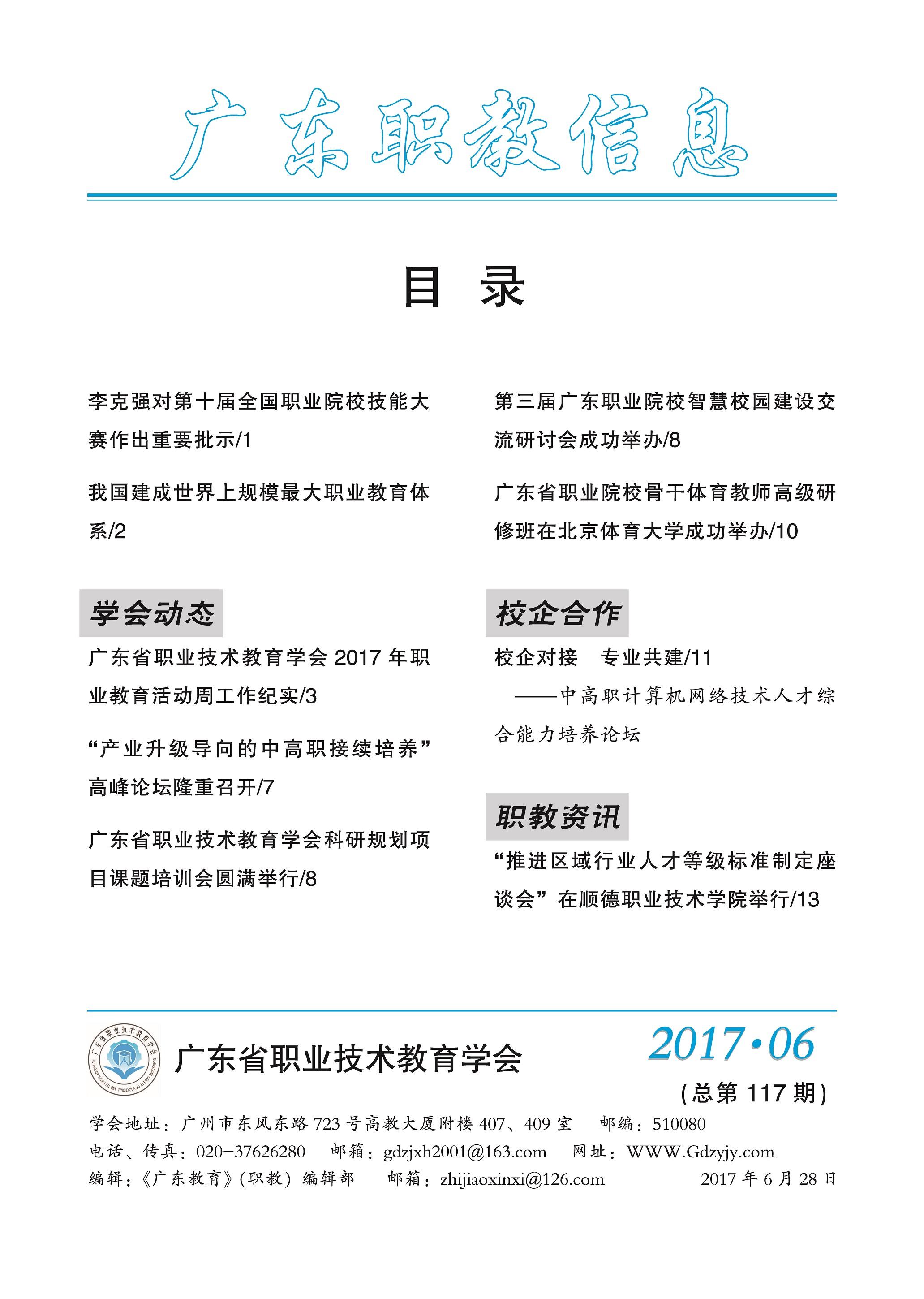 页面提取自-广东职教信息2017年第6期.jpg