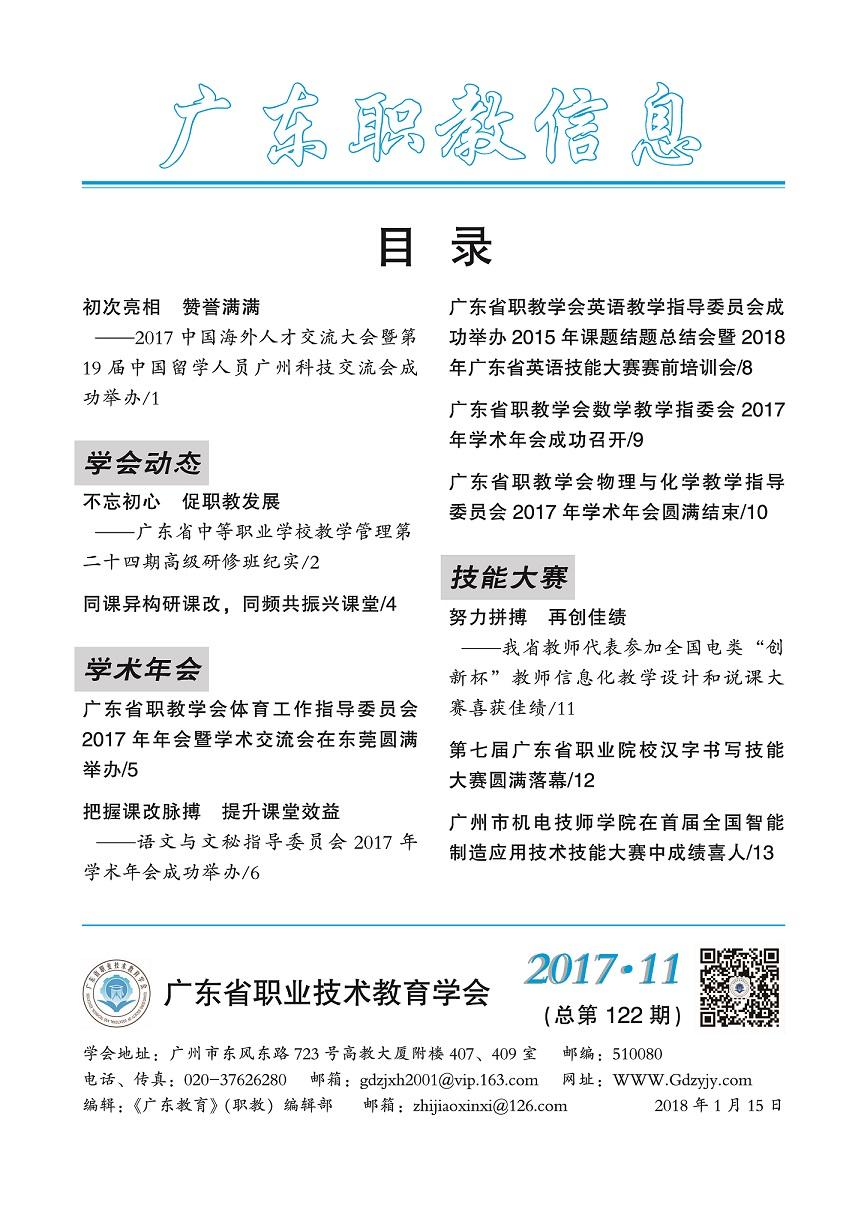 广东职教信息2017.11(122)(定稿) 1.jpg