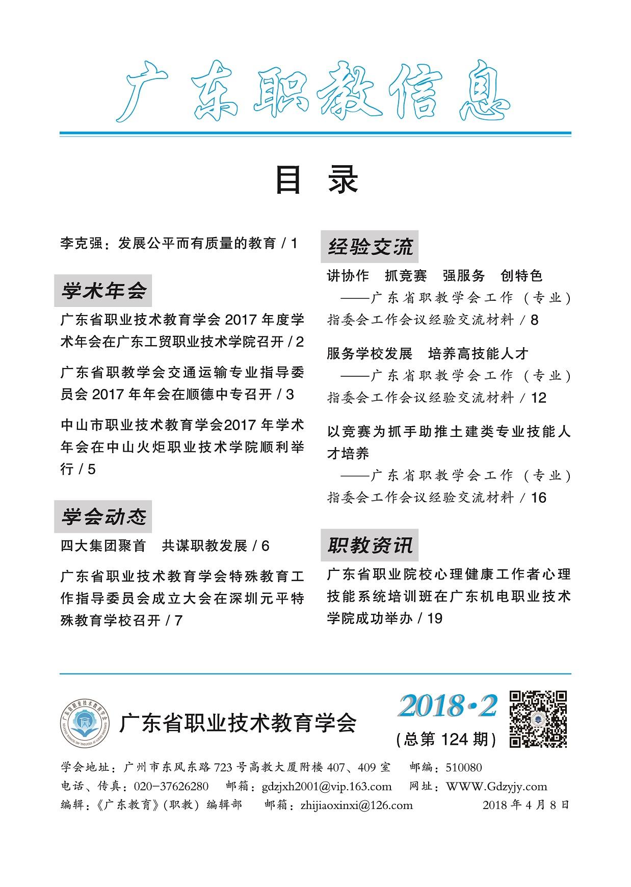 页面提取自-广东职教信息2018第2期.jpg
