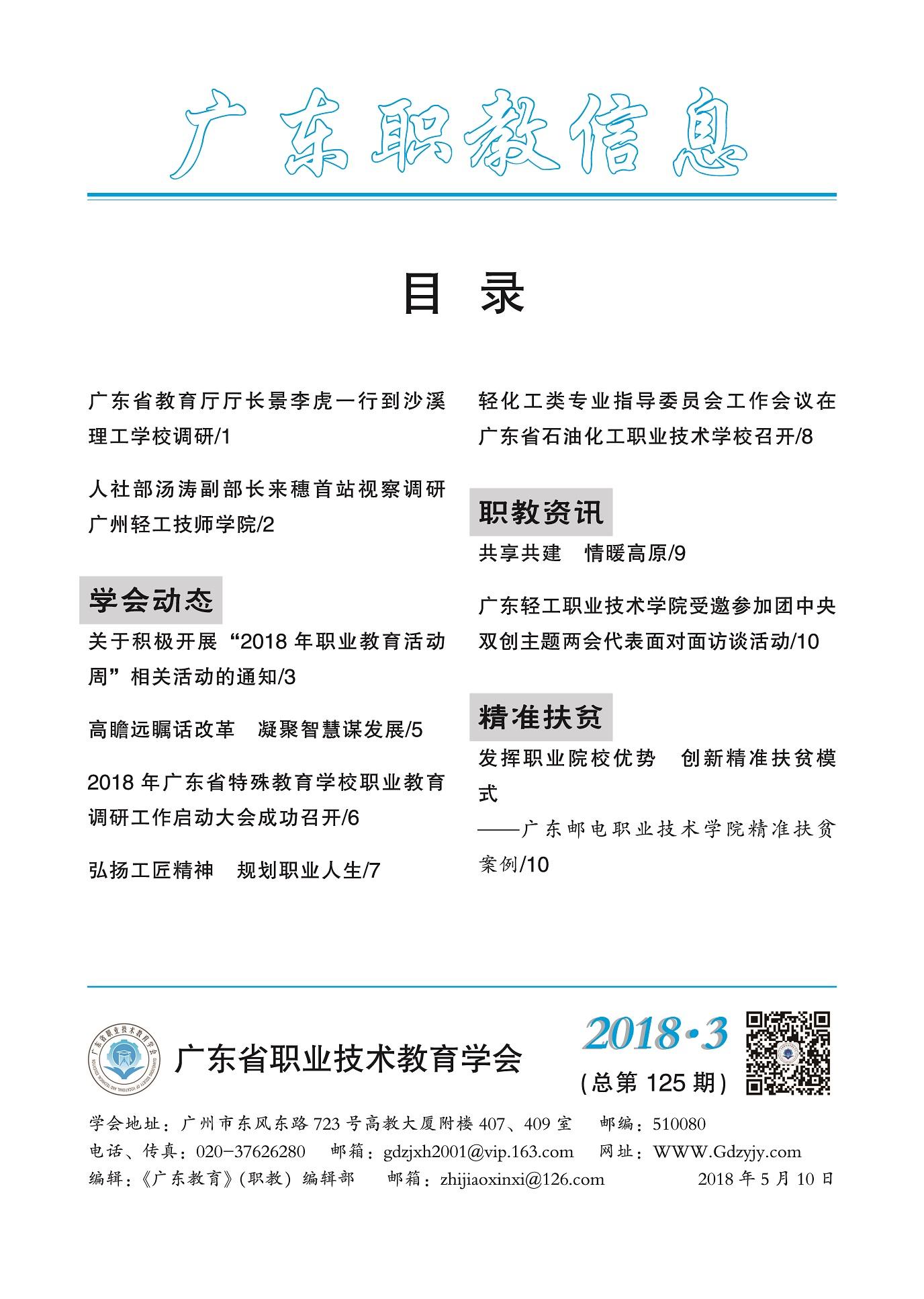页面提取自-广东职教信息2018第3期.jpg