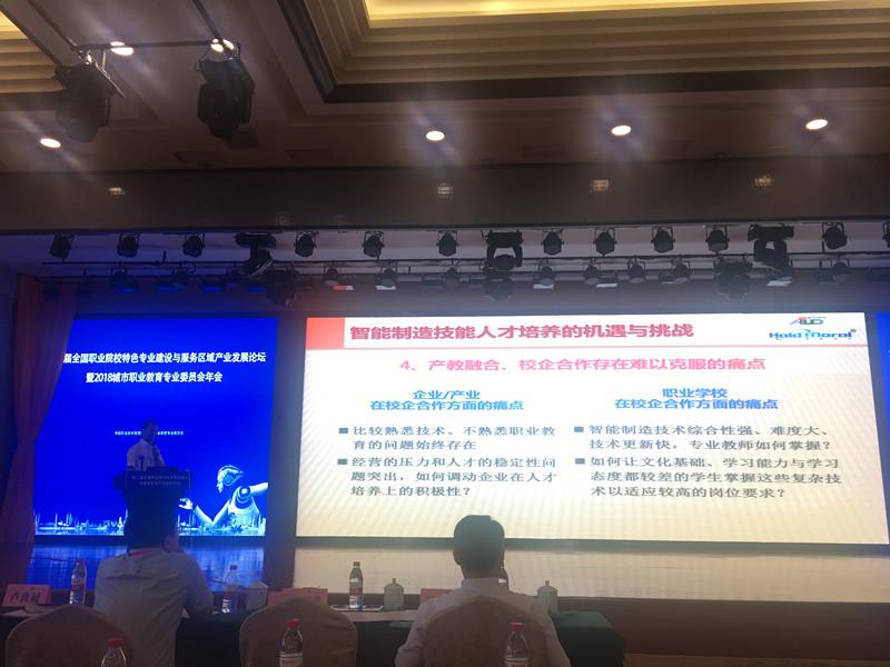 上海厚载智能科技有限公司王吉连总经理报告_副本.jpg