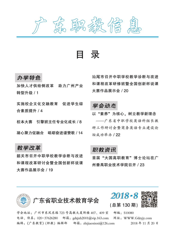 页面提取自-广东职教信息2018年第8期.jpg