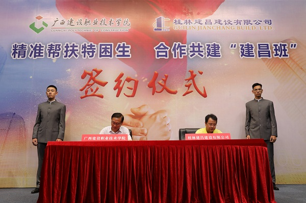 03彭红圃院长、雷定平董事长代表校企双方签订协议.jpg
